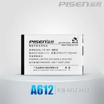 品胜手机电池 天语A612(tyc6825)(T)|A996 A650 B892B926D175S585 价格:48.00