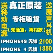 二手Apple/苹果 iphone 4 4S 原装 正品 无锁 包邮 8G 16G 越狱 价格:1400.00