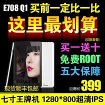 七彩虹Colorfly E708 Q1 8GB WIFI四核7寸平板电脑超高清IPS屏 价格:399.00
