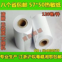 八省包邮 120卷 57*50收银纸57X50热敏纸打印纸58mm小票据POS机纸 价格:86.00