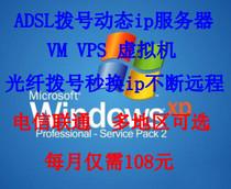 国内adsl动态ip服务器/VM/VPS网赚服务器/邮件服务器/仅需2元 价格:2.00