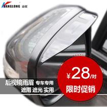 康隆 吉利帝豪EC7 EC715 EC718 EC8 金钢后视镜雨眉 倒车镜雨挡 价格:28.00