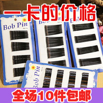 2603 纯黑色一字夹横夹竖夹U型盘发夹长边夹刘海夹发饰头饰一卡价 价格:1.00