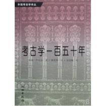 考古学一百五十年/外国考古学译丛 (英)格林·丹尼尔|译者: 价格:43.60