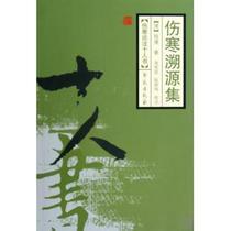 伤寒溯源集/伤寒论注十人书 (清)钱潢|校注:周宪宾//陈居 价格:20.00
