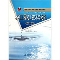水利工程施工技术与组织第2版全国水利类高职高专教育统编教材 价格:36.00