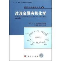 过渡金属有机化学/现代化学基础丛书 (美)R.H.克拉布特里 价格:72.10