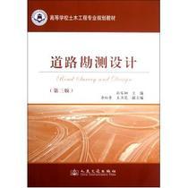 道路勘测设计(第3版高等学校土木工程专业规划教材) 孙家驷 价格:44.20