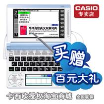 卡西欧电子词典辞典CASIO E-E99 EE99英语 实体专卖 送豪礼包邮 价格:2380.00