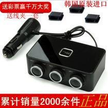韩国fouring一分三一拖三一分四一分二车用电源点烟器座带USB开关 价格:130.50