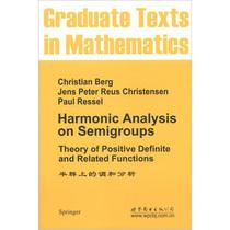 正版包邮/数学研究生教材:半群上的调和分析(英文版)(*版)/ 价格:38.60