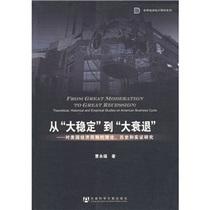 """正版包邮/世界经济统计研究系列·从""""大稳定""""到""""大衰退"""":对 价格:34.40"""