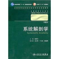 正版包邮/系统解剖学(第2版)(附光盘)/柏树令,应大君,丁文 价格:76.20