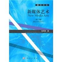 正版包邮/融合文化:新媒体艺术(第2版)/张燕翔 价格:55.30