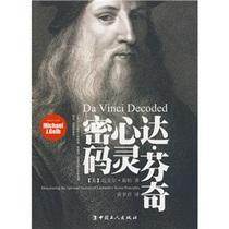 正版包邮/达·芬奇心灵密码/(美),迈克尔·葛柏,(MichaelJ. 价格:18.70