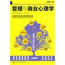 正版包邮/管理与商业心理学/林财丁著 价格:36.00