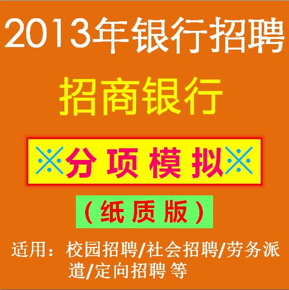 2013、2014年中国招商银行校园 社会 定向招聘笔试分项全真模拟 价格:30.00