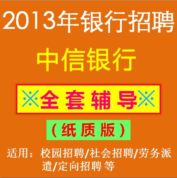 2013、2014中信银行校园/社会/定向招聘考试笔试资料全套辅导 价格:38.00