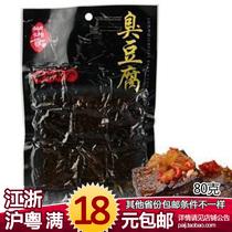 【湖湘贡臭豆腐干子80g】湖南长沙特产美零食品 小吃火宫殿特价 价格:3.50