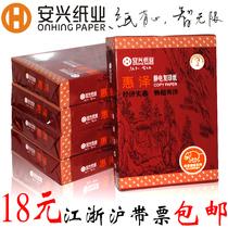 安兴汇东惠泽 A470g 80g复印纸 A4纸 打印复印纸 办公高档纸张 价格:18.00