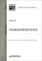 中国旅游业跨国经营新论/理论经济学精品系列/中国经济文库 厉 价格:22.50