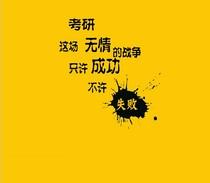 首都经济贸易大学劳动关系703统计学原理考研资料笔记真题等 价格:180.00