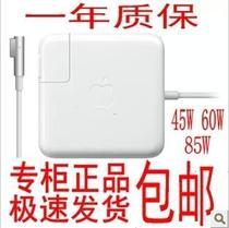 原装苹果电脑电源Macbook pro air笔记本充电器60W 45W 85W适配器 价格:380.00