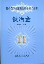 钛冶金\邓国珠__现代有色金属冶金科学技术 全新正版 价格:56.60