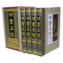 正版 四书五经全套 论语大学中庸孟子尚书诗经左传等包邮 价格:80.00