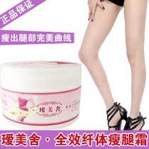 瘦腿霜 正品 快速瘦腿霜 按摩膏 强效燃脂霜 减肥产品 价格:78.00