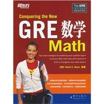 包邮正版/新东方:GRE数学/(美),莫耶,(RobertE.M/书城全新 价格:36.20