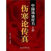 书城/中国汤液经方伤寒论传真(上部)↓冯世纶,张长?/包邮正版 价格:38.20