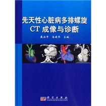 书城/先天性心脏病多排螺旋CT成像与诊断/戴汝平,高建/包邮正版 价格:123.90