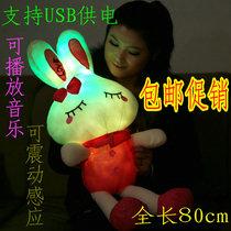 七彩音乐发光抱枕大号毛绒玩具公仔可爱兔子熊创意生日儿童礼物女 价格:106.00