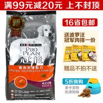 宠物狗粮 澳洲 冠能 狗粮 成犬鸡肉米饭 成犬粮15kg 16省包邮 价格:398.00