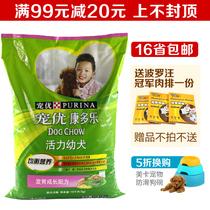 宠物狗粮 康多乐狗粮 添加活力牛奶球 幼犬粮 15kg 16省包邮 价格:215.00