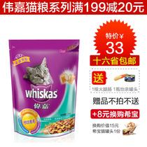 16省包邮 宠物猫粮 伟嘉猫粮 吞拿鱼及三文鱼夹心酥成猫粮 1.3kg 价格:33.00