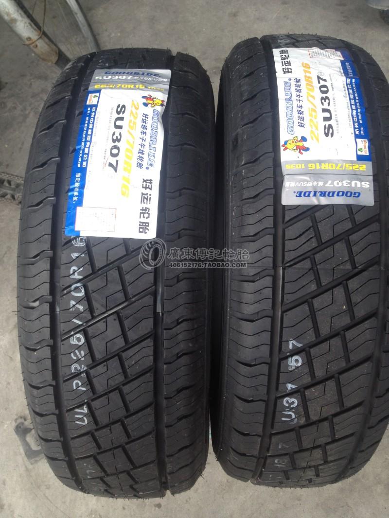 正品全新好运 225/70R16 哈弗H5 福迪圣达菲 长城赛弗 汽车轮胎 价格:400.00