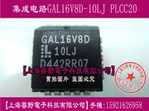 集成电路GAL16V8D-10LJ 莱特斯 可编程逻辑 PLCC20  10元/PCS 价格:8.90