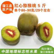 蒲江红心猕猴桃 红阳 奇异果 绿色生态新鲜有机水果 包邮 价格:89.00