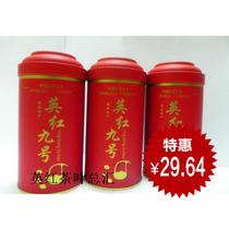正宗广东特产英德红茶英红九号红茶高级包装铁罐 送礼佳品003 价格:29.64