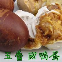 沂蒙小两口五香咸鸭蛋 农家咸鸭蛋 山东老味道咸鸭蛋 速食鸭蛋 价格:2.30