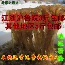 2013年沂蒙小两口手工地瓜粉条 红薯粉条 火锅粉条 土特产细粉条 价格:9.60