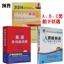 2014职称英语 理工类A/B/C 职称英语考试用书 职称英语真题试卷 王霞词典3本 2014年职称英语考试教材 全国职称英语等级考试 理工 价格:52.00