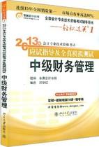 东奥2013年中级会计职称考试轻松过关1 中级财务管理 价格:22.00