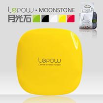 lepow乐泡月光石移动电源苹果手机充电器iphone5正品充电宝包邮 价格:180.00