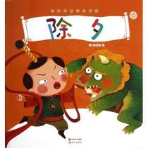 除夕/中国传统文化绘本 书籍正版 林欣 价格:8.20