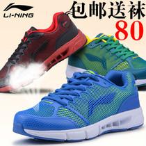 特价秋季男士运动鞋男跑步鞋正品李宁男鞋透气网鞋慢跑鞋轻便鞋子 价格:80.00