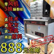 正腾五抽屉式肠粉机|肠粉炉|蒸包子机 -送技术+备用抽+刮刀+油刷 价格:888.00