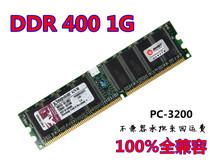 100%全兼容 DDR 400 1G台式机内存条  兼容266/333 不挑板 PC3200 价格:46.00
